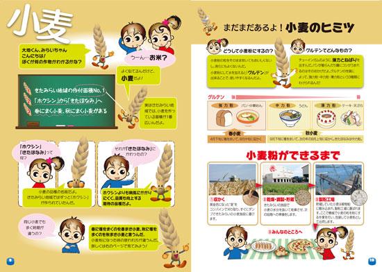 食育冊子 9・10ページ 小麦