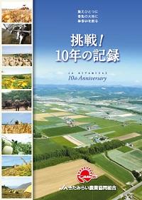 JAきたみらい10周年記念誌