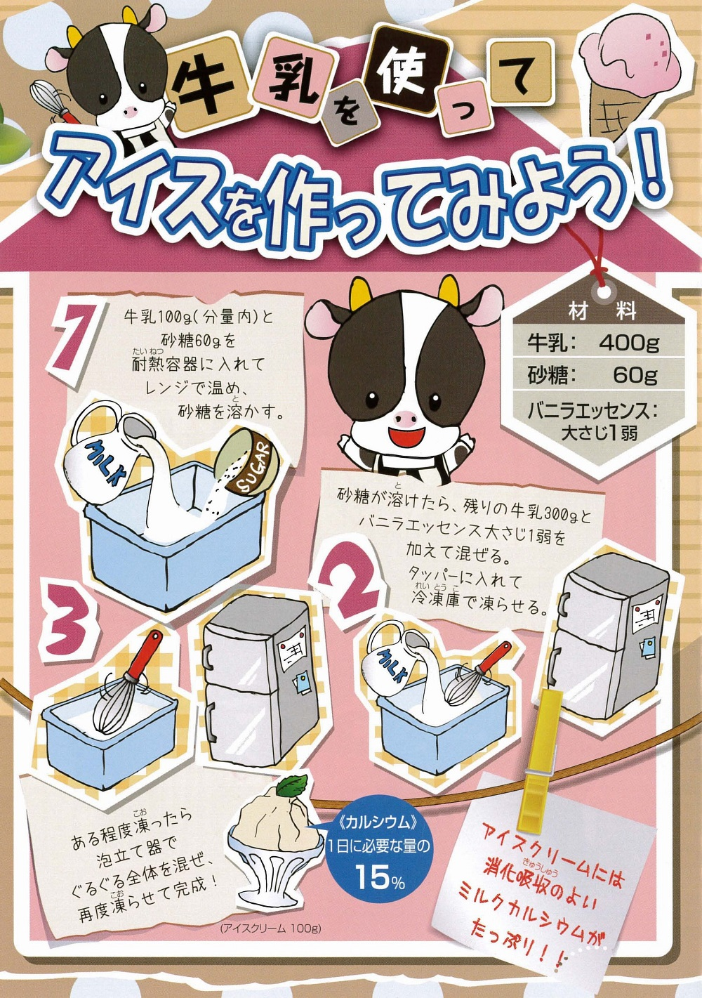 牛乳をのもう!_03