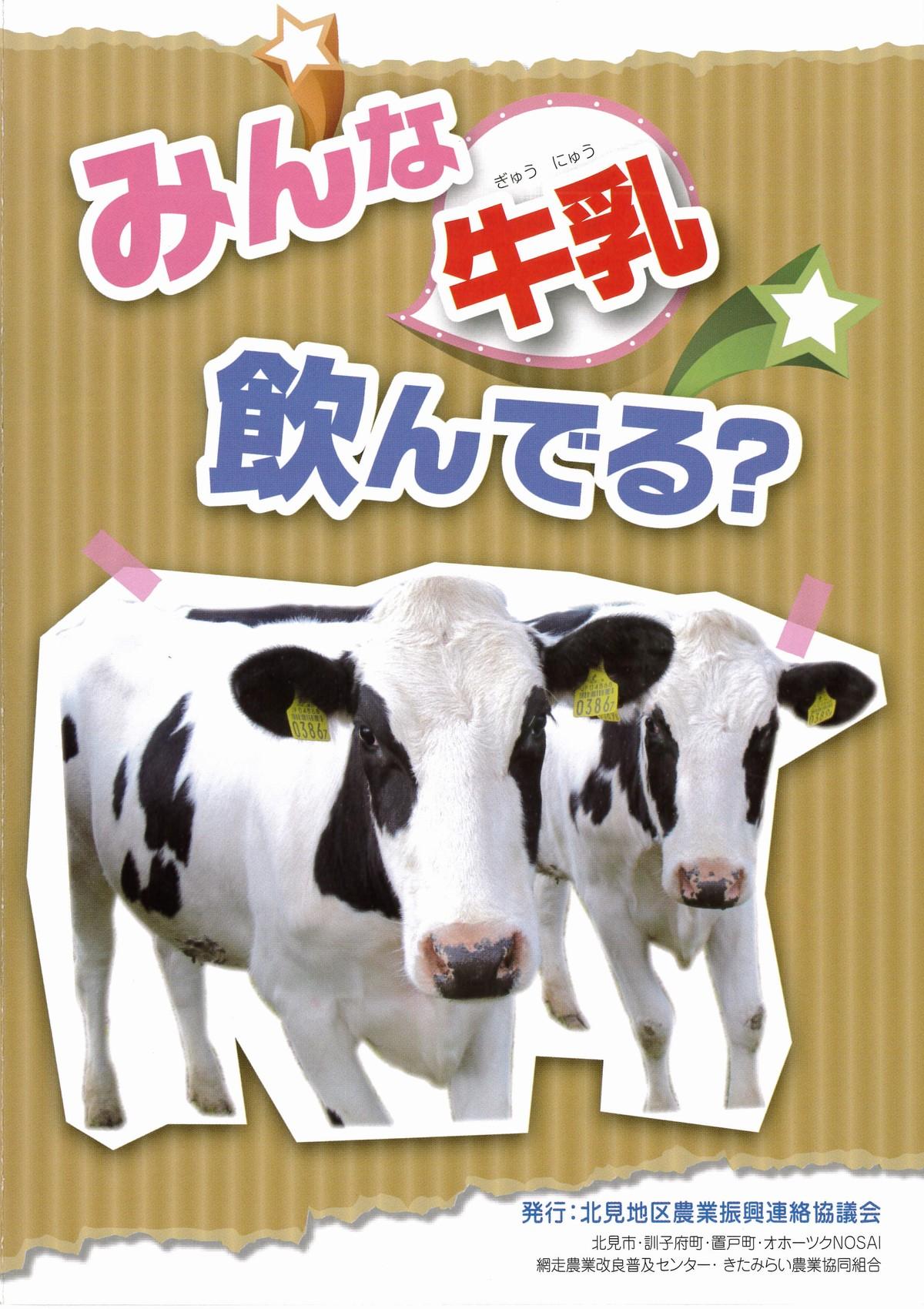 みんな牛乳飲んでる?_01