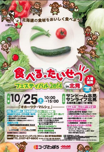食べる・たいせつ フェスティバル 2014 チラシ