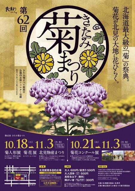 第62回きたみ菊まつりポスター