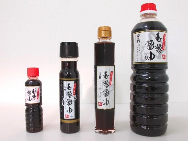 玉葱醤油シリーズ全サイズ