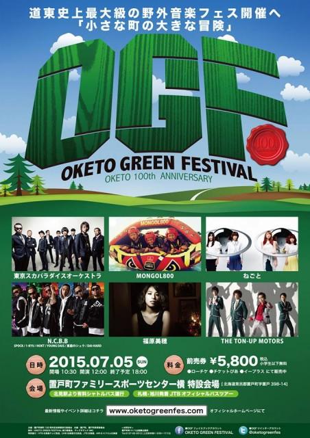 OKETO GREEN FESTIVAL