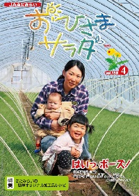おひさまサラダ【第159号】