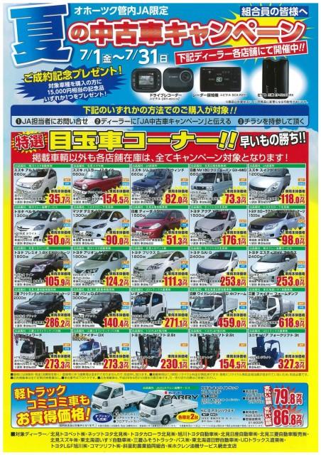 JA中古車キャンペーン