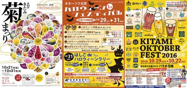 3イベントのポスター