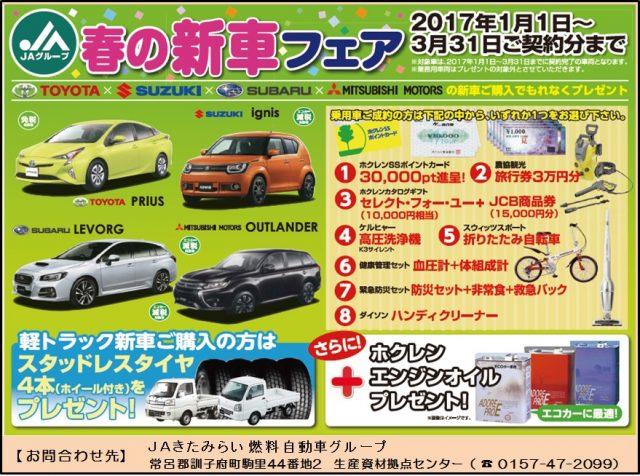 春の新車キャンペーン広告