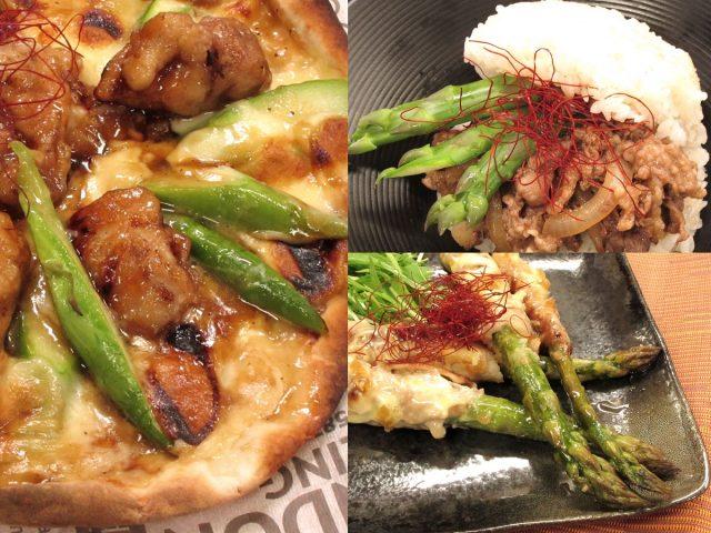 アスパラガス料理