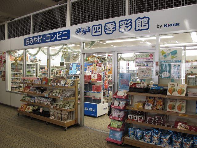 北海道四季彩館入り口中