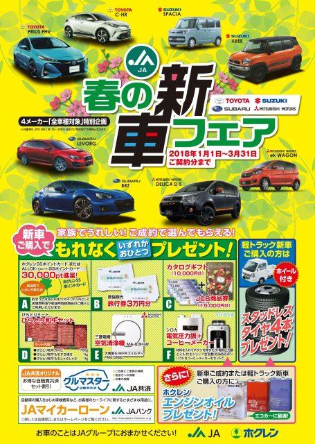 春の新車フェアチラシ(2018年3月31日まで有効)