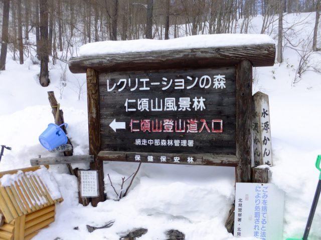 仁頃山登山道入り口看板