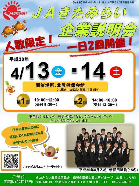 2019新卒企業説明会ポスター