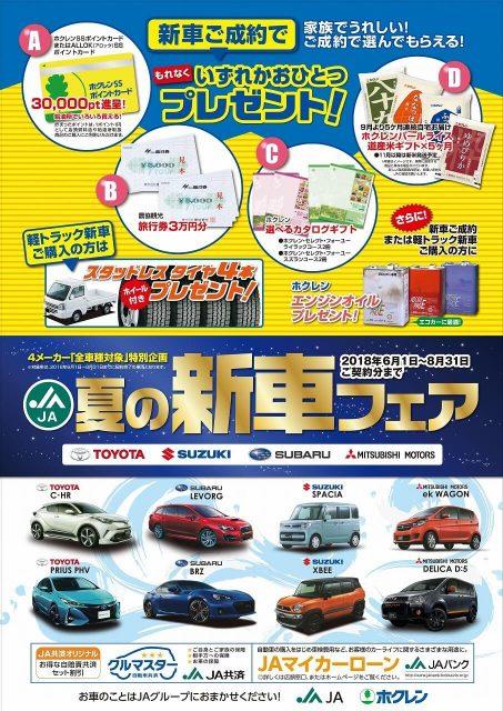 2018夏の新車フェアポスター(2018年8月31日まで有効)