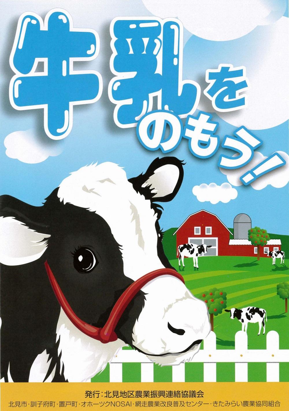 牛乳をのもう!_01