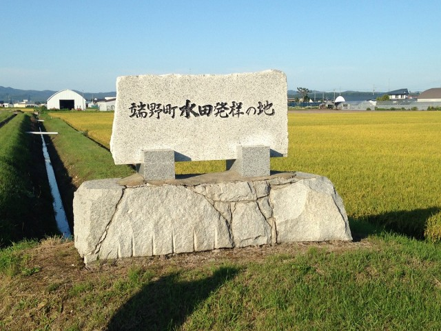 「端野町 水田発祥の地」石碑