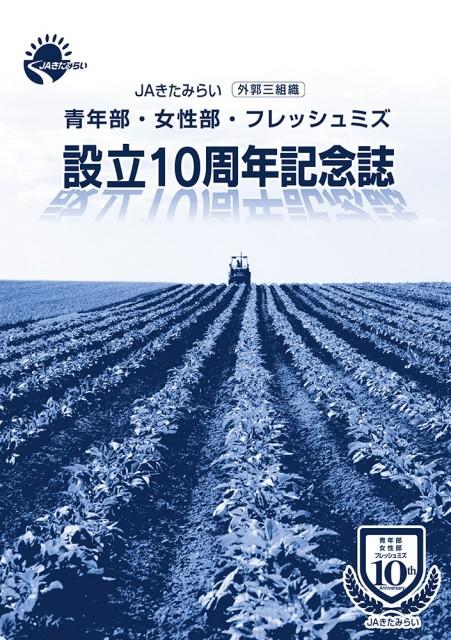 外郭三組織 設立10周年記念誌