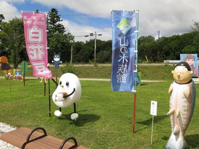 白花マメ太郎と虹マスオ