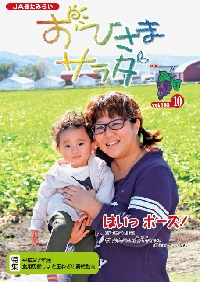 おひさまサラダ【第153号】