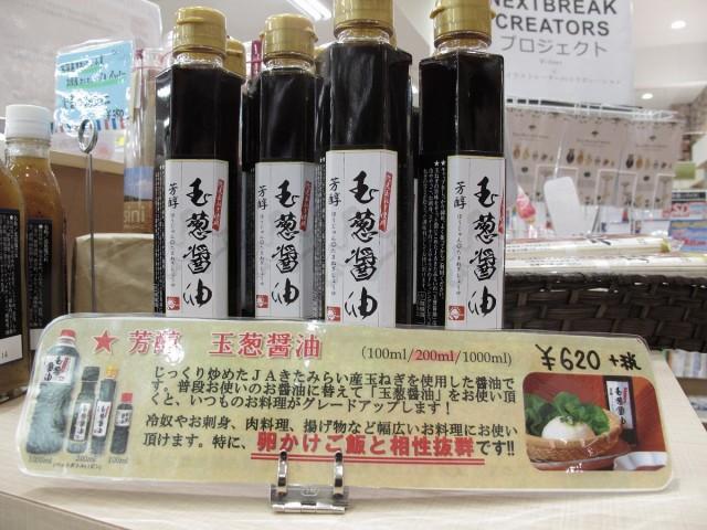 芳醇 玉葱醤油