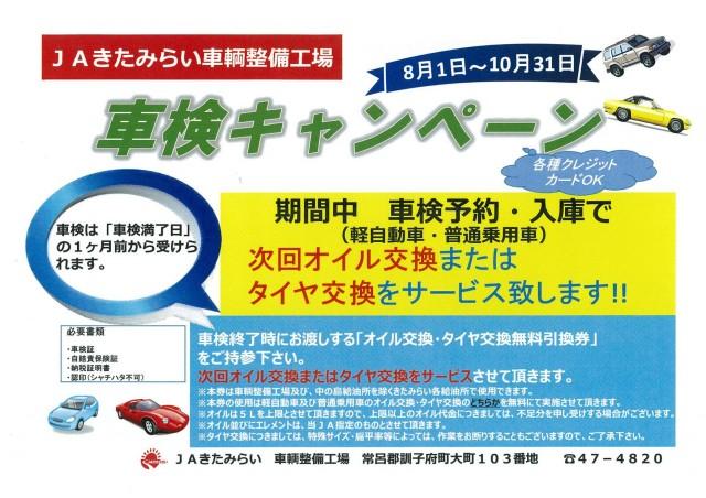 車検キャンペーンチラシ