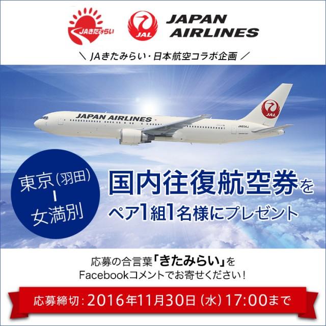 JAきたみらい・日本航空コラボ企画キャンペーン