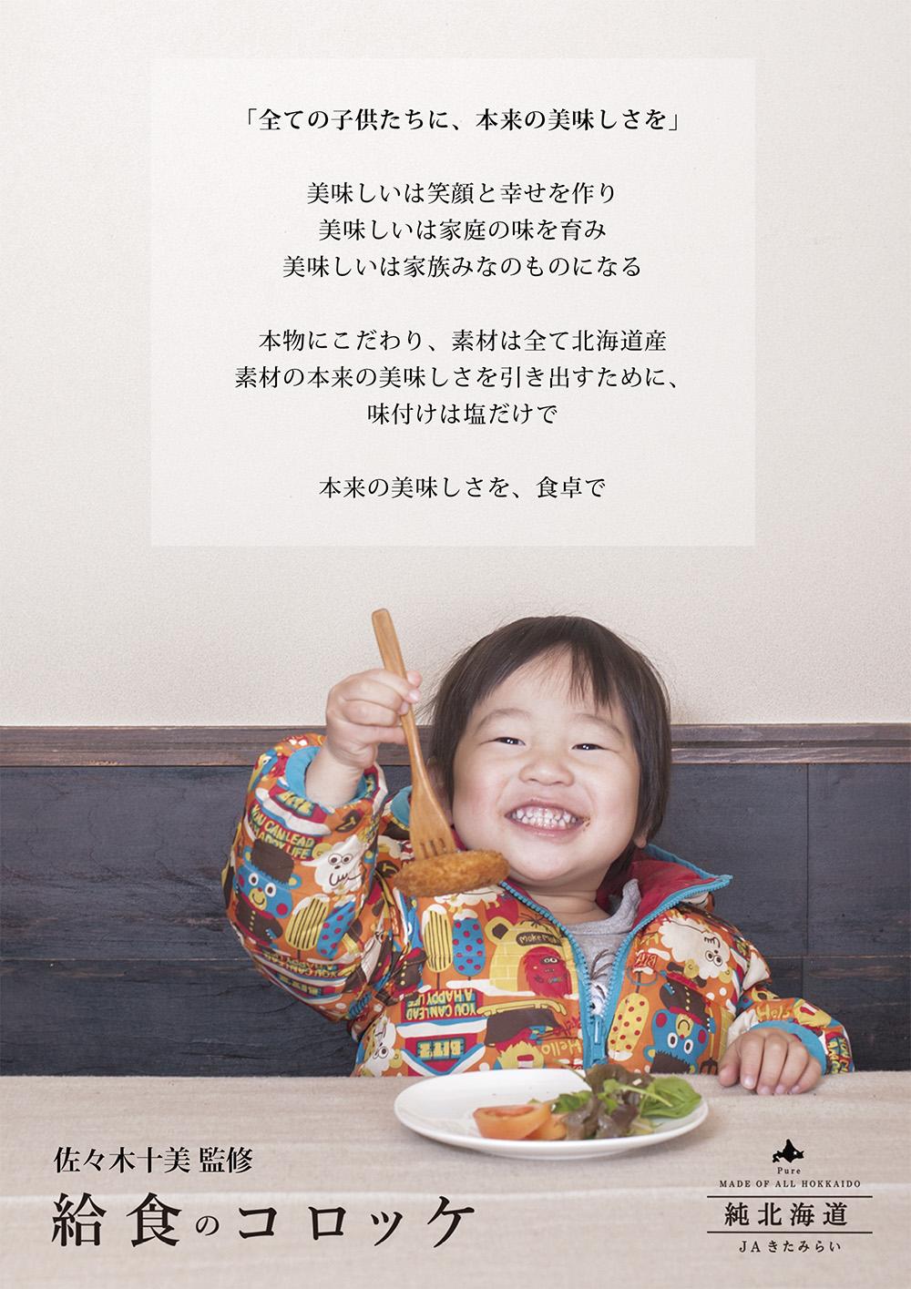 給食のコロッケ ポスター