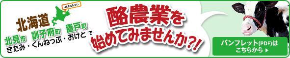 北海道 北見市・訓子府町・置戸町で、酪農業を始めてみませんか?!パンフレット(PDF)はこちらから
