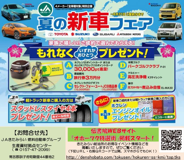 夏の新車フェア2017