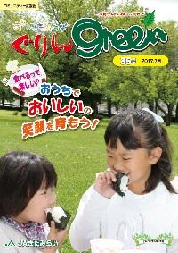 ぐりんGreen【第35号】