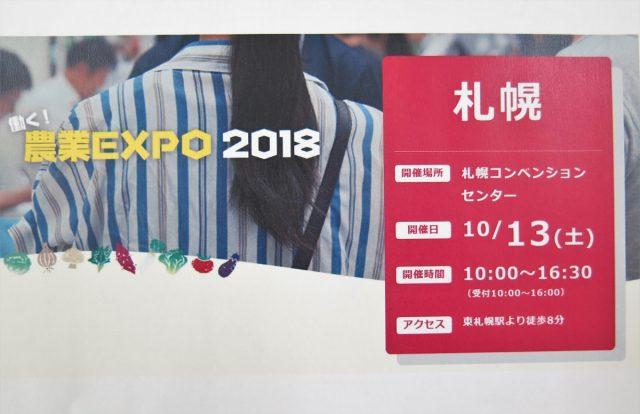 新・農業人フェア2018(札幌会場)ポスター