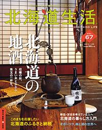 北海道生活vol.67表紙