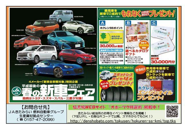 2019春の新車フェアポスター(平成31年3月31日まで有効)