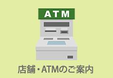 店舗・ATMのご案内