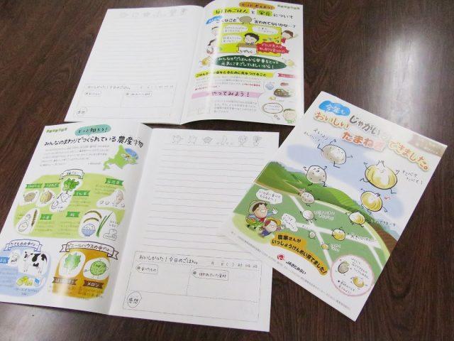 食農教育教材のノート