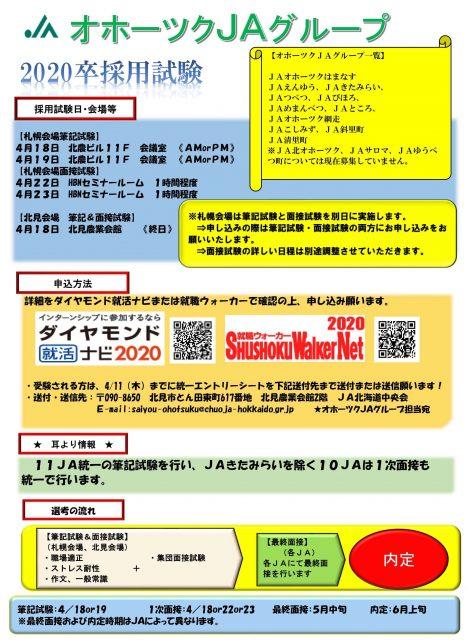 採用試験スケジュール