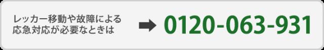 レッカー移動や故障による 応急対応が必要なときは 0120-063-931