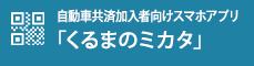 自動車共済加入者向けスマホアプリ「くるまのミカタ」