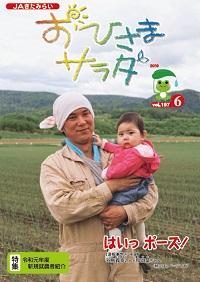 おひさまサラダ【第197号】