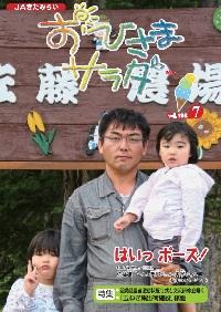 おひさまサラダ【第198号】