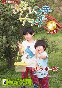おひさまサラダ【第200号】