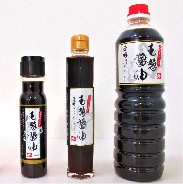 芳醇 玉葱醤油3タイプ