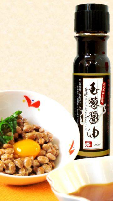 芳醇 玉葱醤油2