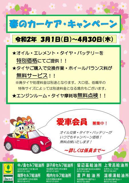 春のカーケアキャンペーン2020430まで