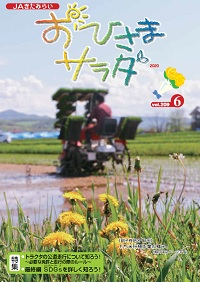 おひさまサラダ【第209号】