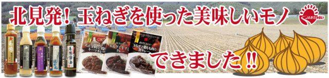 【楽天市場】きたみらい商品:ほくべい
