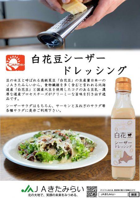 白花豆シーザードレッシング