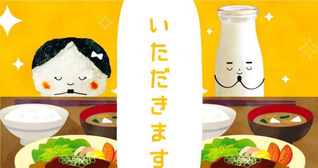 食育動画イメージ1