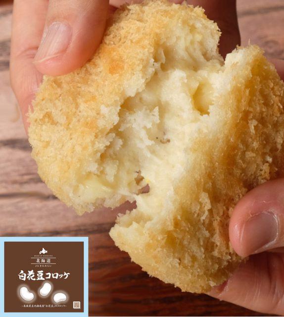 白花豆コロッケ1