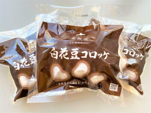 白花豆コロッケ2